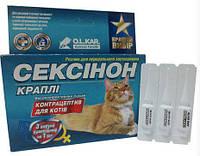 Сексинон капли для котов №3
