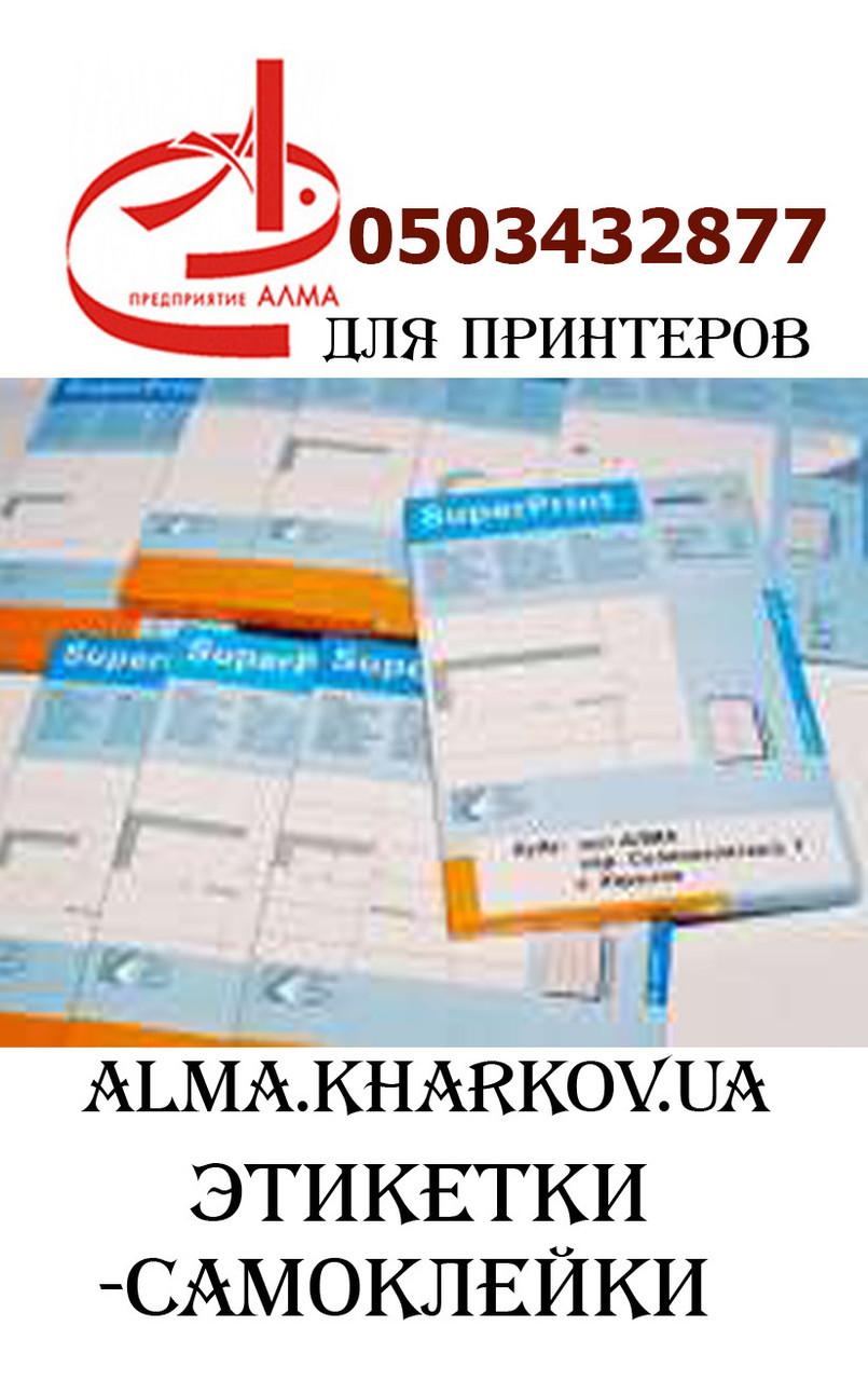 Самоклеющиеся этикетки на бумаге А4 формата