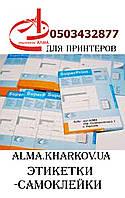 Самоклеющиеся этикетки на бумаге А4 формата, фото 1