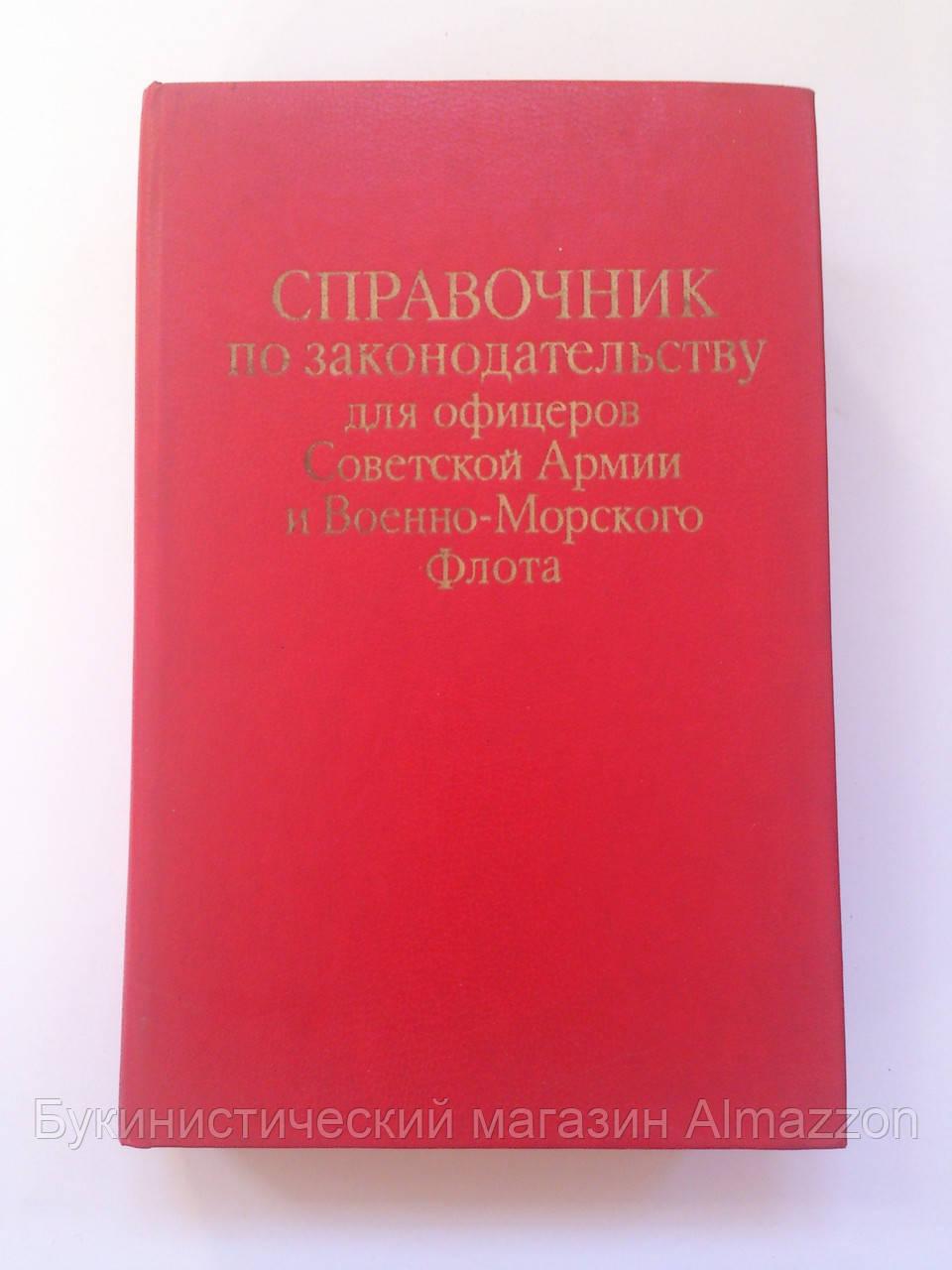 Волков Л. Справочник по законодательству для офицеров Советской Армии и Военно-Морского Флота