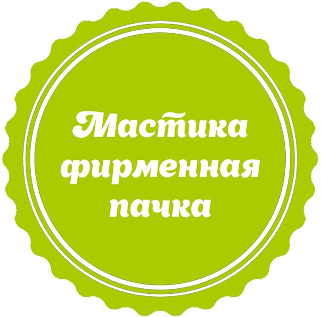 Мастика (фирменная упаковка)