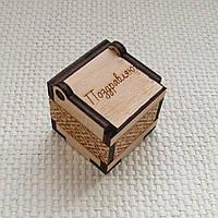 Подарочная коробочка Поздравляю