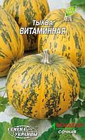 """Семена  тыквы Витаминная, позднеспелый 3 г, """" Семена Украины"""", Украина"""