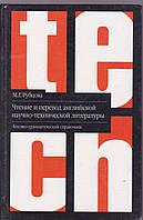 М.Г.Рубцова Чтения и перевод английской научно-технической литературы