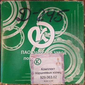 Кольца поршневые Д-245 (929.063.02) МТЗ, ЗиЛ «Бычок» | Одесса