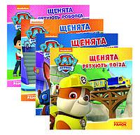 Серія «Щенячий патруль». Комплект з чотирьох книжок