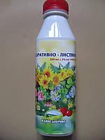 Удобрение жидкое органическое  «Для декоративно-лиственных растений» 0,35 л
