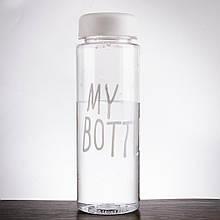 Бутылка Май Ботл, My Bottle белая