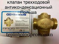 """Трехходовой клапан GROSS teplomix 55 °C DN32 1 1/4"""" Антиконденсационный, термостатический"""