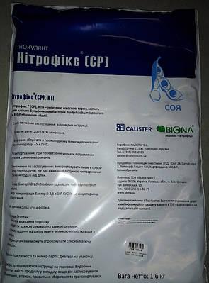 Нитрофикс СР (П)