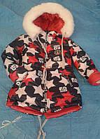 Модная Куртка детская для девочки зима 104-110-116 лет