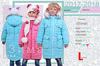Детское зимнее пальто Ярина для девочки (рост 86-110)