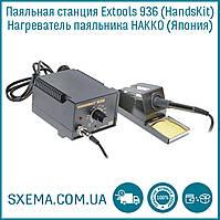 Паяльная станция Extools (HandsKit) 936 паяльник Hakko, с блоком регулировки температуры
