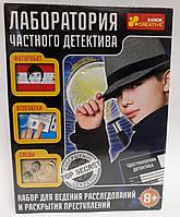 """Научная игра """"Лаборатория частного детектива"""" 0304/121140068Р Ранок Украина"""