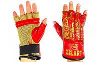 Шингарты Кожа Zelart  (р-р M-XL, красный)