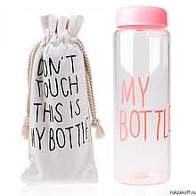 Бутылка Май Ботл, My Bottle розовая с мешочком