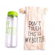 Бутылка Май Ботл, My Bottle салатовая с мешочком