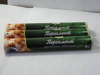 Пергамент пищевой 5м.