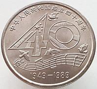 Китай 1 юань 1989 - 40 лет КНР
