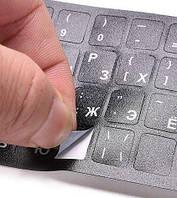 Наклейки буквы на клавиатуру прочные 1.1x1.3 белые буквы на черном фоне Качество