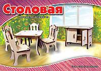 3D пазлы - Деревянная мебель Столовая