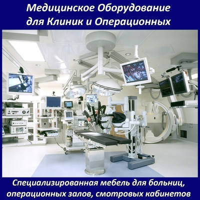 Медицинское Оборудование для Клиник и операционных залов. Медицинская Мебель для Врача