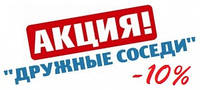 """Акция """"Дружные соседи"""""""