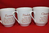 Чашка керамическая с женскими именами.