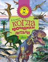 Игорь Акимушкин: Когда крокодилы летали, фото 1