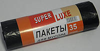 """Мусорный пакет польский """"SUPER LUXE"""" 35л 15шт"""