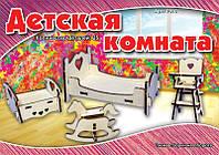 3D пазлы - Деревянная мебель Детская комната