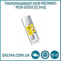 Токопроводящий клей MECHANIC MCN-DJ002 0,5мл