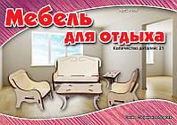 3D пазлы - Мебель для отдыха