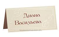 Рассадочная карточка цвета айвори с тиснением