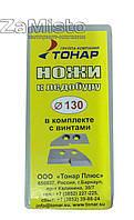 Нож для ледобура Тонар 130 (оригинал)
