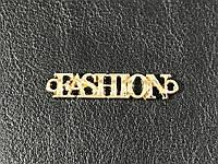 Пришивная металлическая эмблема fashion резная цвет золото  35х7 мм