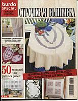 """Журнал по вышивке """"Строчевая вышивка""""BURDA special"""
