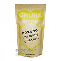 Печенье лимонное с маком ONUKA 150г