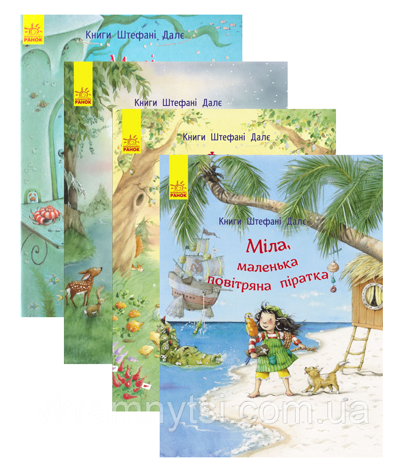 Книги Штефані Далє. Комплект з чотирьох книжок