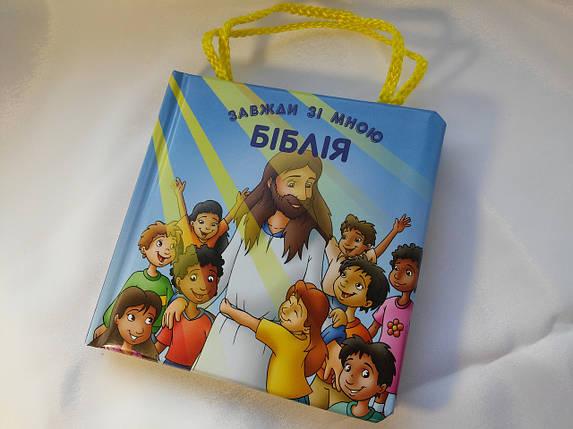 Завжди зі мною Біблія. З ручками., фото 2