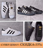 Кроссовки ADIDAS SUPERSTAR СКИДКА -35%!!! СУПЕР ЦЕНА!!!