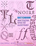 Скетчбук уроки рисования А5 искусство красивого письма - Мистецтво простої каліграфії