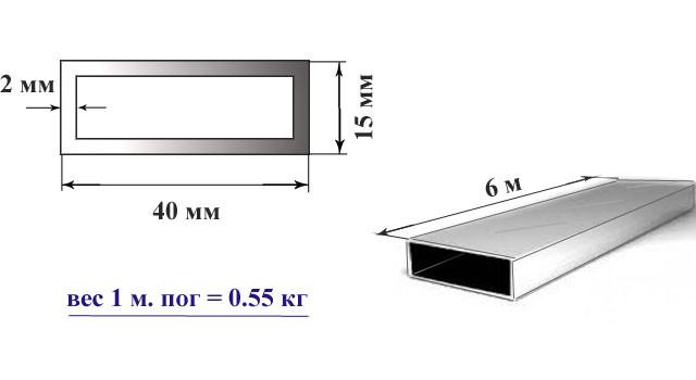 Труба алюминиевая профильная 40х15х2 мм
