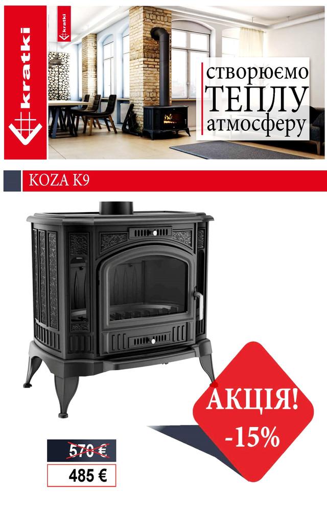 Чугунная печь KRATKI KOZA K9 Ø150