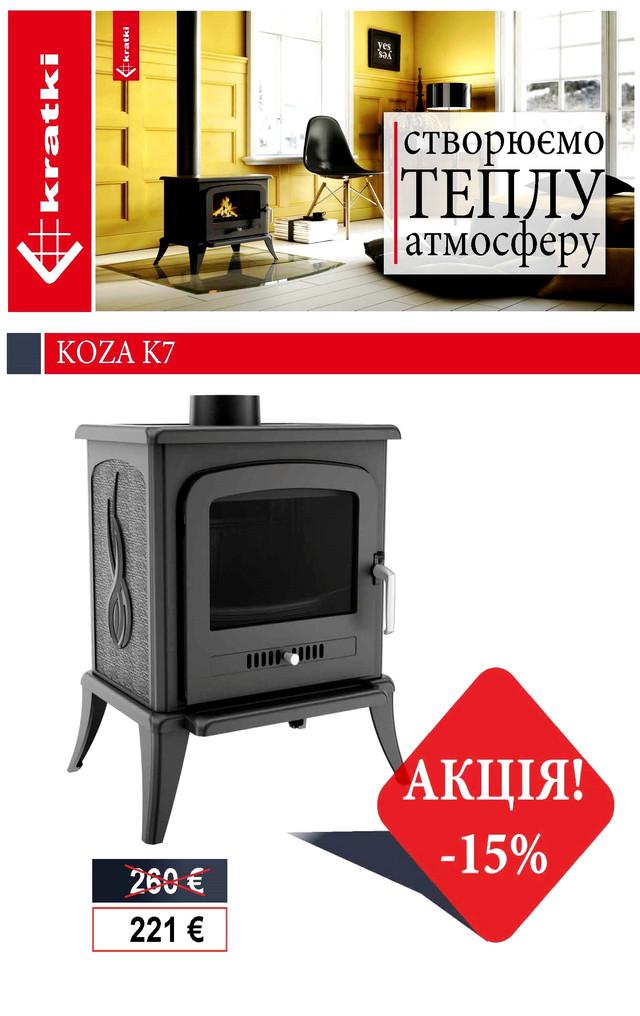 Чугунная печь KRATKI KOZA K7