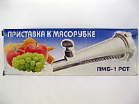 Насадка на мясорубку для томата