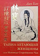 Тайна Летающей Женщины или Исповедь Старейшины Чая. Лин Бао, фото 1