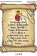 Схема для вышивки бисером или крестиком Молитва Богородице (русская)