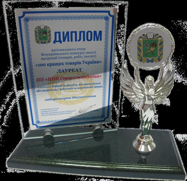 Награда за огнетушители