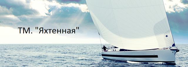 "Краска ТМ ""Яхтенная Эмаль "" лазурь"